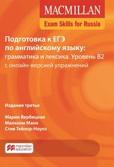 Macmillan Exam Skills for Russia Grammar and Vo...