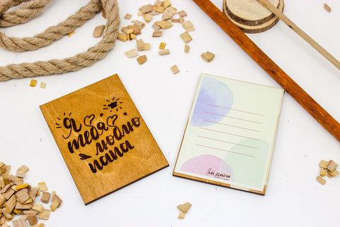 Деревянная открытка - Люблю Папа