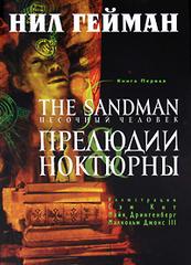 Песочный человек (The Sandman). Книга 1. Прелюдии и ноктюрны