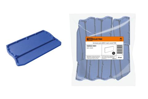 Заглушка для ДЗКБ 4 мм2 синяя TDM