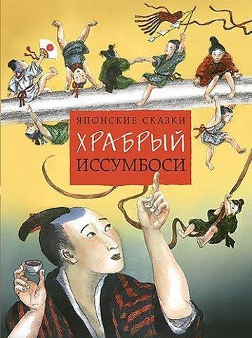 Японские сказки. Храбрый Иссумбоси