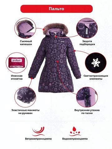 Пальто Premont Черничный грант - особенности