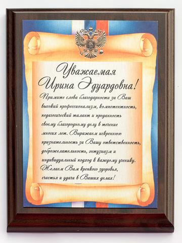 Наградная плакетка именная (свиток)