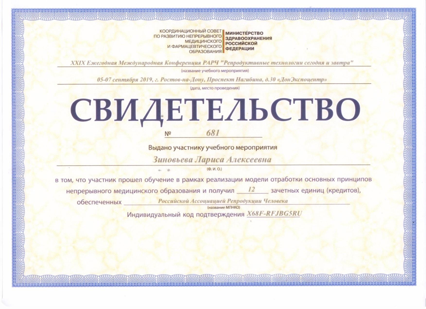 Зиновьева Лариса Алексеевна