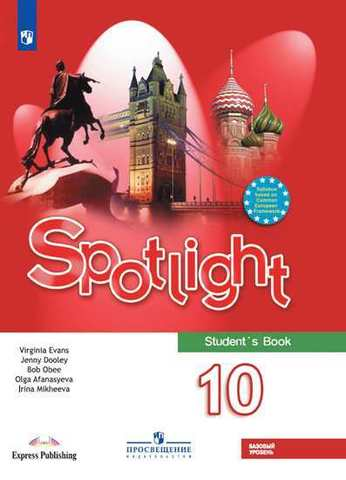 Spotlight 10 кл. Student's book. Английский в фокусе. Афанасьева, Дули, Михеева. Учебник (редакция с 2019 год)