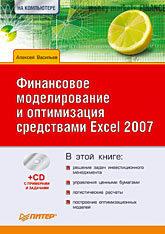 Финансовое моделирование и оптимизация средствами Excel 2007 (+CD)