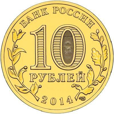 10 рублей Колпино 2014 г. UNC