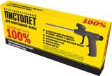 Пистолет Ремонт на 100% для монтажной пены
