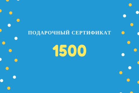 Подарочный сертификат 1500