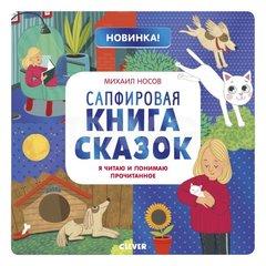 Учимся читать легко и быстро! Сапфировая книга сказок. Я читаю и понимаю прочитанное