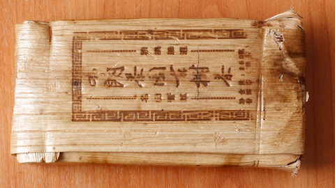 Булан Чжу Бао Шу Чжуан 2014, 250г
