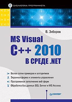MS Visual C++ 2010 в среде .NET. Библиотека программиста виктор зиборов ms visual c 2010 в среде net библиотека программиста isbn 978 5 459 00786 2