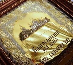 Оберег «Подарок на новоселье» позолоченный 35х21см