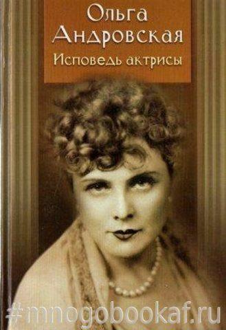 Исповедь актрисы. Дневники, письма, воспоминания