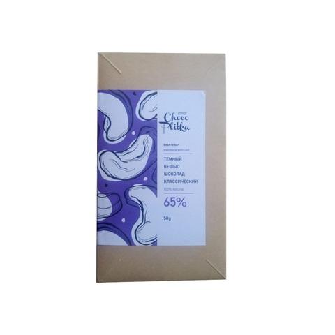 Chocoplitka, Темный кешью шоколад классический 65%, 50гр