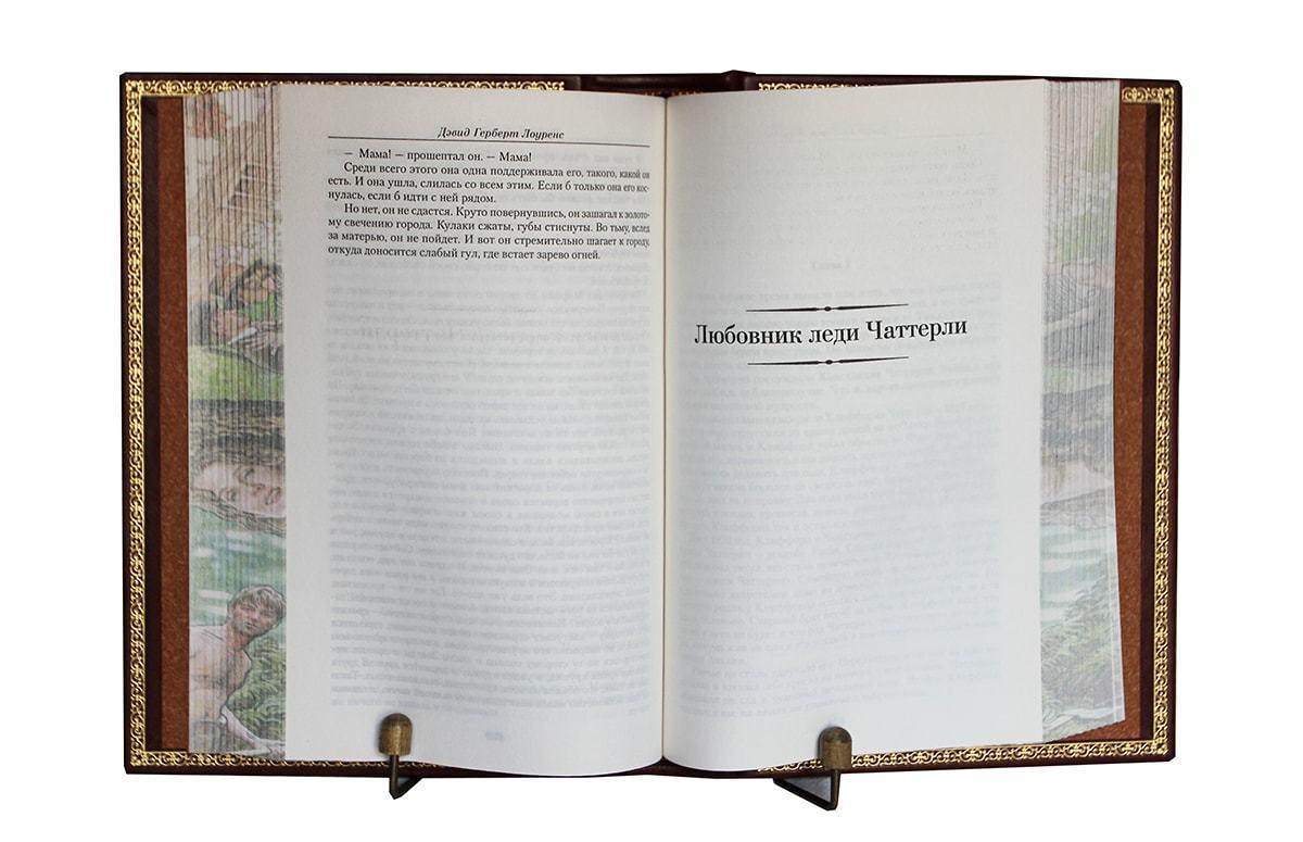 Лоуренс Д.Г. Малое собрание сочинений