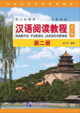 HANYU YUEDU JIAOCHENG(3rd Edition)