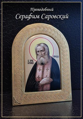 Икона Серафим Саровский (Златоуст) малая
