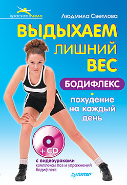 Выдыхаем лишний вес. Бодифлекс-похудение на каждый день (+СD с видеоуроками упражнений)