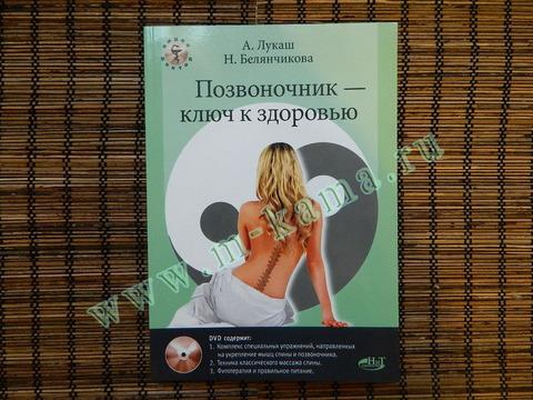 А.ЛУКАШ, Н. БЕЛЯНЧИКОВА Позвоночние – ключ к здоровью с DVD-диском