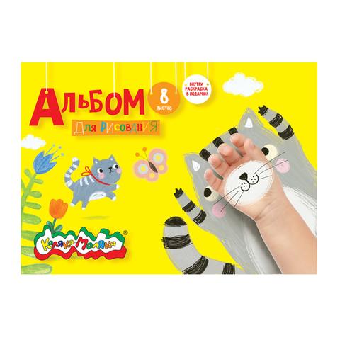 Альбом для рисования Каляка-Маляка А4, 8 листов на скрепке/АКМ08