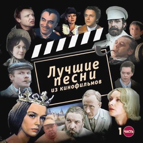 Soundtrack / Лучшие Песни Из Кинофильмов, Часть 1 (CD)