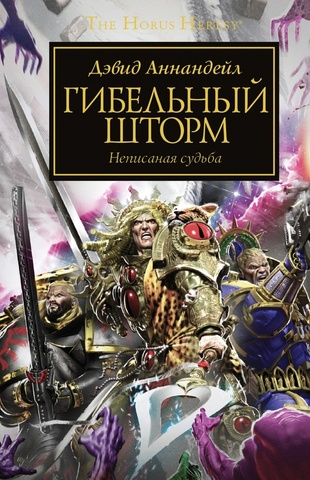 Warhammer The Horus Heresy. Гибельный шторм