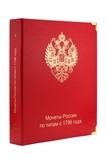 Альбом для монет России по типам с 1796 года