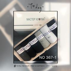 Набор мужских носков в коробке (6 пар) арт. 367-1