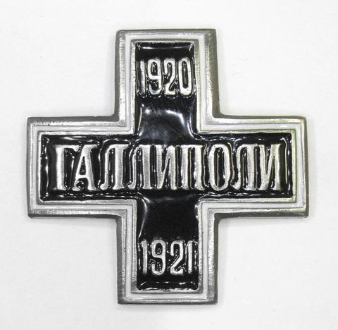"""Знак """"Галлиполийский Крест"""" (копия)"""