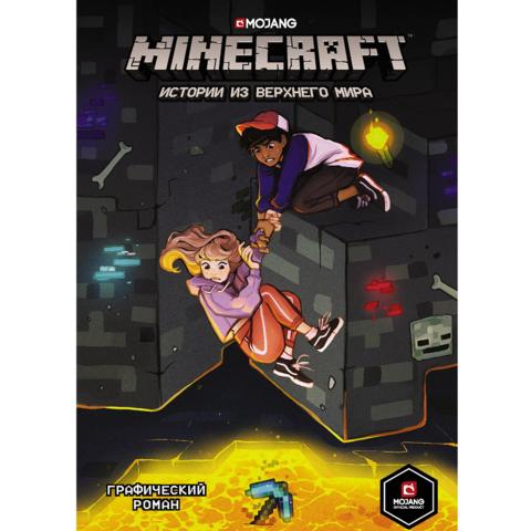 Minecraft. Истории из Верхнего мира