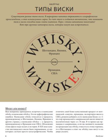 Виски не ракетостроение