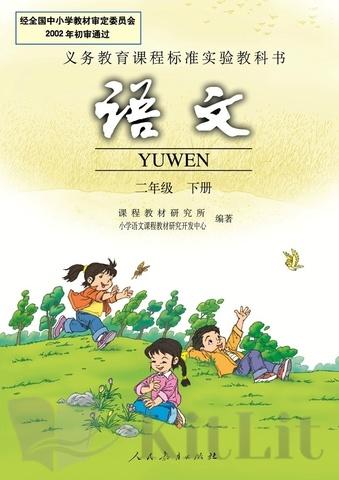 China Compulsory Education Textbooks: Chinese (Grade 2 Part B)