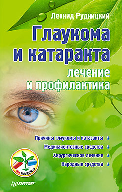 Глаукома и катаракта: лечение и профилактика