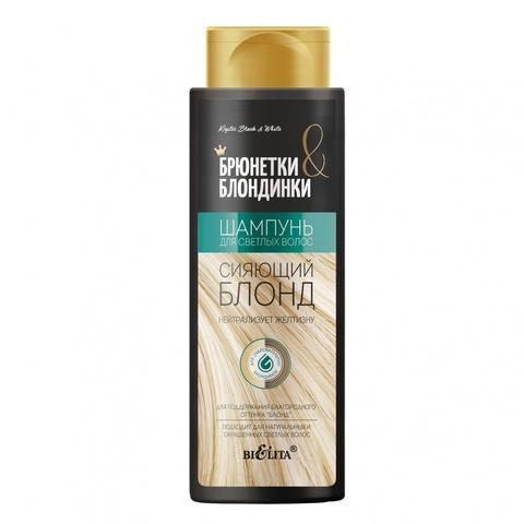 Шампунь для светлых волос «Сияющий блонд»