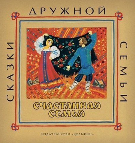 Счастливая семья : русские народные сказки