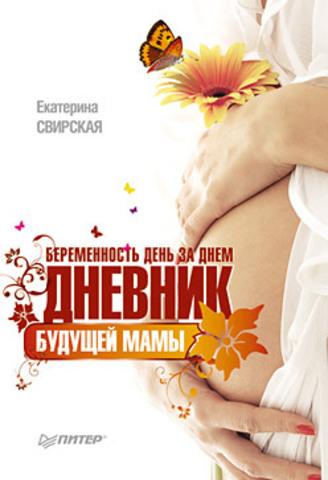 Беременность день за днем. Дневник будущей мамы