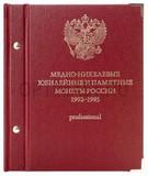 Альбом «Медно-никелевые юбилейные и памятные монеты России. 1992-1995».  Professional