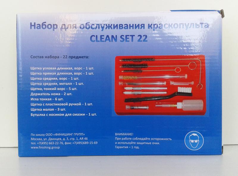 наборы-CLEAN-SET-22