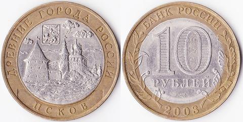 10 рублей 2003 Псков