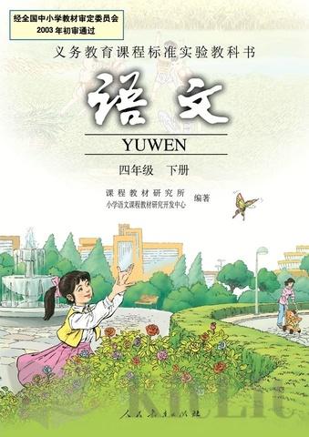 China Compulsory Education Textbooks: Chinese (Grade 4 Part B)