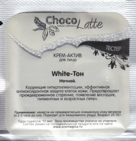 Тестер Крем-АКТИВ ночной для лица WHITE-ТОН, 3g TM ChocoLatte