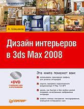 Фото - Дизайн интерьеров в 3ds Max 2008 (+DVD) dvd blu ray