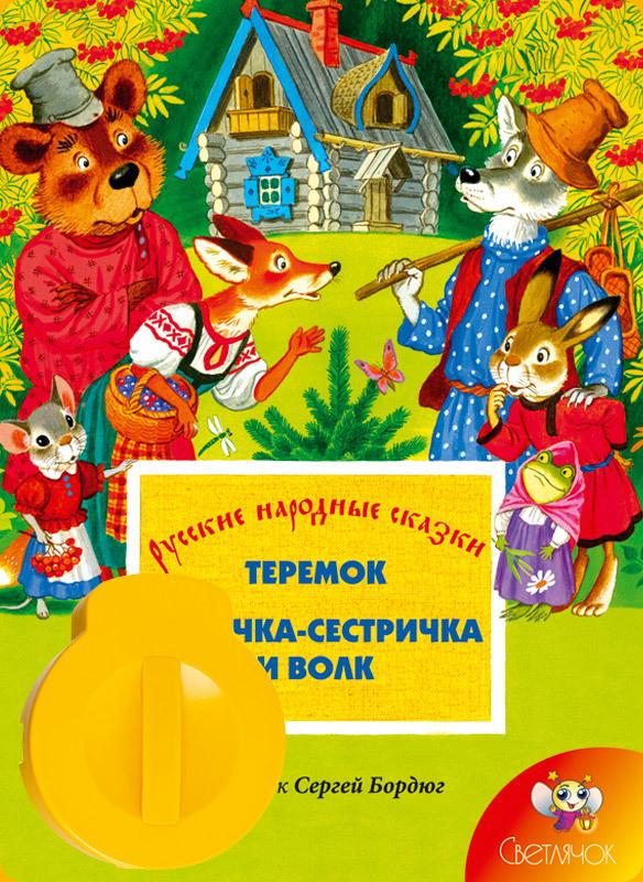 Звуковой диафильм Теремок, лисичка-сестричка и волк