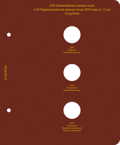 Дополнительный лист для альбома «Серия памятных монет России