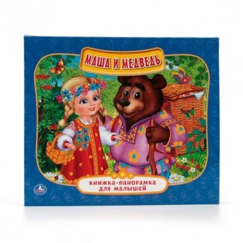 Книжка-панорамка Умка Маша и Медведь 978-5-506-01296-2
