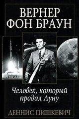 Вернер фон Браун. Человек, который продал Луну