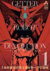 Getter Robo Devolution Vol. 1