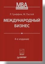Международный бизнес. 4-е изд.