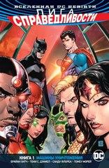 Вселенная DC Rebirth. Лига Справедливости. Книга 1. Машины уничтожения